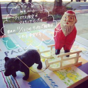 mt【予告】2016クリスマス限定は11月12日より