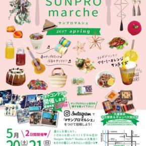 【出張販売+ワークショップ】2017年5月サンプロマルシェに参加します!